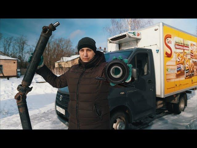 Подвесной подшипник Газель Некст Бизнес. Замена, диагностика, ремонт карданного вала Tirsan