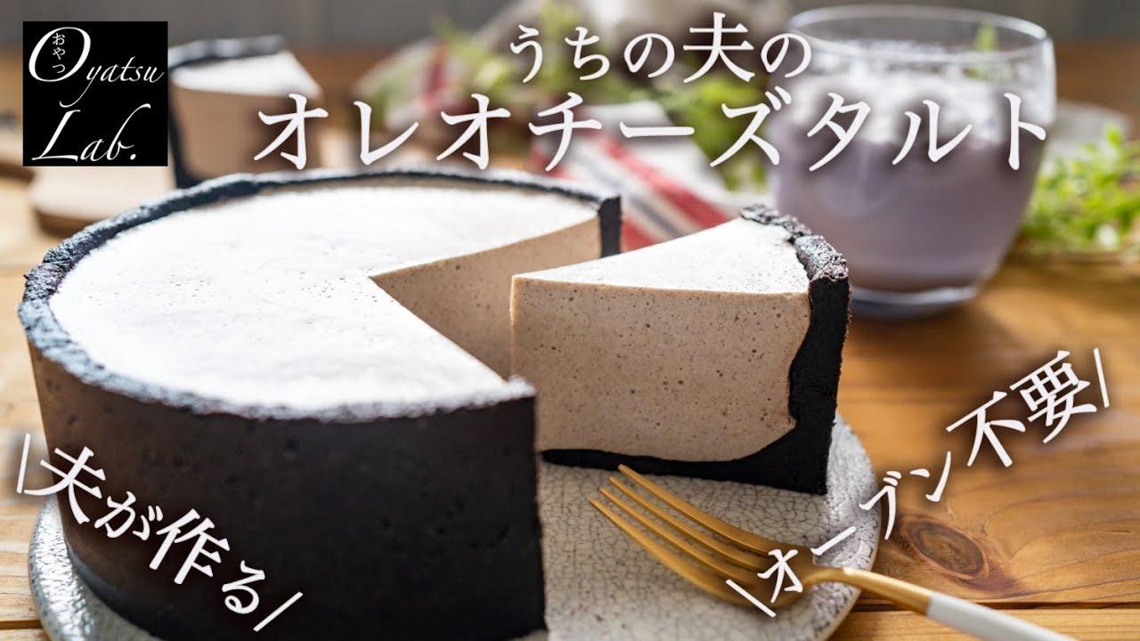 【夫が作るおうちカフェ】簡単!オレオレアチーズタルト | ブルーベリーミルク | Oyatsu Lab.