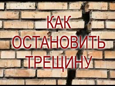 Как укрепить трещину в кирпичной стене
