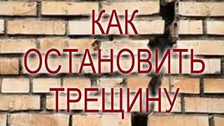 видео Как заделать трещину в стене?