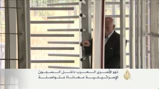 فيديو.. فلسطينيون يشتكون من منع الاحتلال لزيارة أبنائهم الأسري