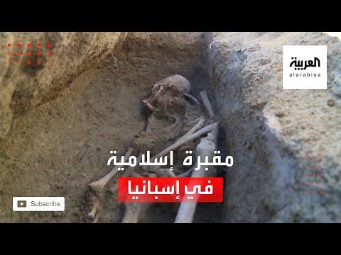 عمال يكتشفون مقبرة إسلامية قديمة في إسبانيا بالصدفة