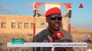 اختتام المخيم الكشفي الخامس في محافظة #المهرة  | تقرير معاذ ناصر