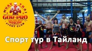 Спорт туры в Тайланд с клубом