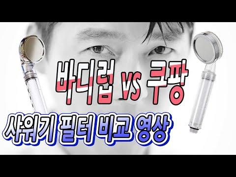 샤워기 필터 비교 쿠팡 코멧 vs 바디럽 퓨어썸 샤워기 헤드 필터 효과 있나? 인천 수돗물 유충에 대처하는 자세