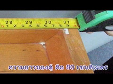 การวัดความยาว คณิตศาสตร์ ป.4