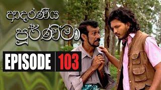 Adaraniya Purnima | Episode 103 ( ආදරණීය පූර්ණිමා ) Thumbnail