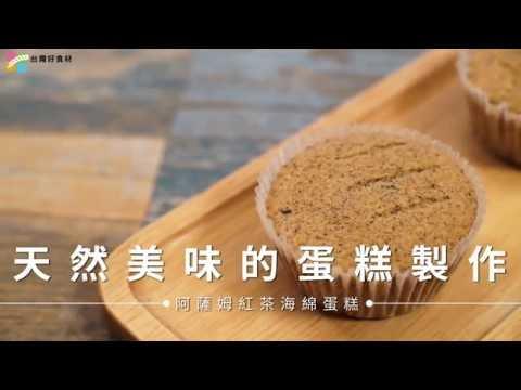 【蛋糕與裝飾】阿薩姆紅茶海綿蛋糕