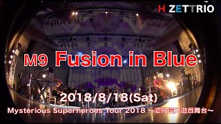 M9 Fusion in Blue_Mysterious Superheroes Tour Final 2018 ~濃縮還元遊戯舞台~