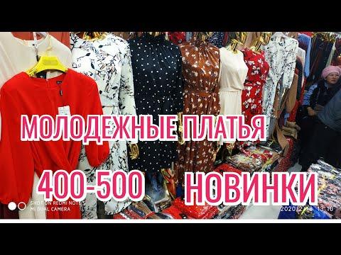 Рынок Дордой • Платье ( Оптом) Кыргызстан 2020 Скидки