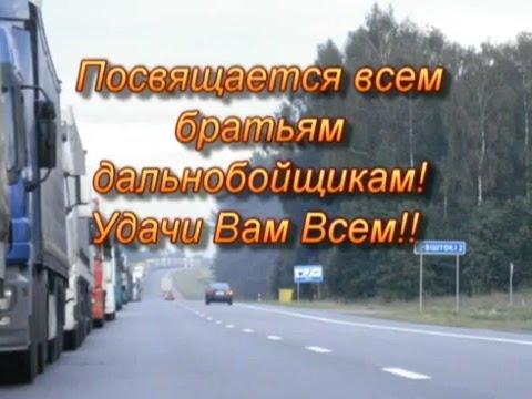 Михаил Княжевич - Шоферская ( Дорожный шансон. Дальнобойщик. 2017 )