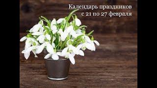 Праздники недели с 21 по 27 февраля 2019
