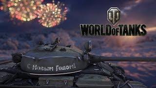Новый год на подходе! -#World of Tanks№38