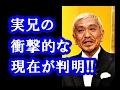 【*閲覧注意】松本人志の兄・松本隆博の現在を御覧くださいwww離婚&会社も辞めた結果(*画像あり)