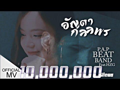 ฟังเพลง - อัญตา กมลพร (ฉันจะไม่รออีกต่อไป) P.A.P BEATBAND Feat.HZG - YouTube