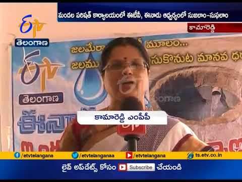 Sujalam Suphalam | for Water Conservation | at Kamareddy