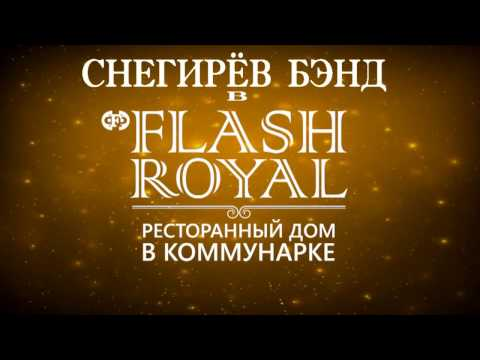 "Концерт группы Снегирёв бэнд в ""Flash royal"" (Тизер)"