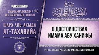 Комментарий к «Акыда ат-Тахавийя». Урок 3. О достоинствах имама Абу Ханифы | www.azan.kz