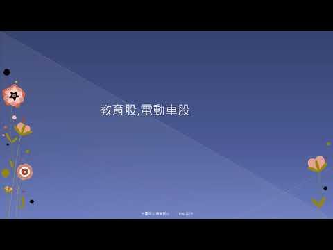 香港財經 R一週股市大事 20190418
