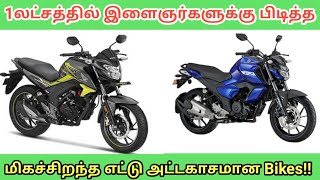 Top 8 Best Bikes Under 1 Lakh for Youngster | Tamil Auto News