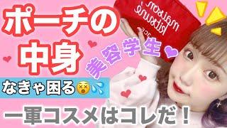 【最新版】ポーチの中身紹介♡美容学生の一軍コスメはコレだ!ないと困る愛用コスメ!フルメイクver