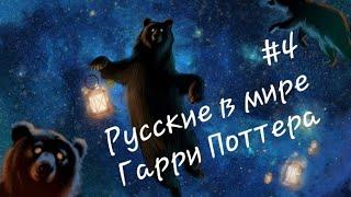 Фантастические твари в России