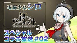 電脳少女シロ×禍つヴァールハイトスペシャルコラボ放送#02 thumbnail