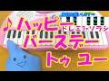 1本指ピアノ【ハッピー バースデー トゥ ユー Happy Birthday To You】お誕生日のうた 簡単ドレミ楽譜 超初心者向け
