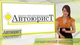 Автоюрист франшиза(, 2013-04-10T18:54:45.000Z)