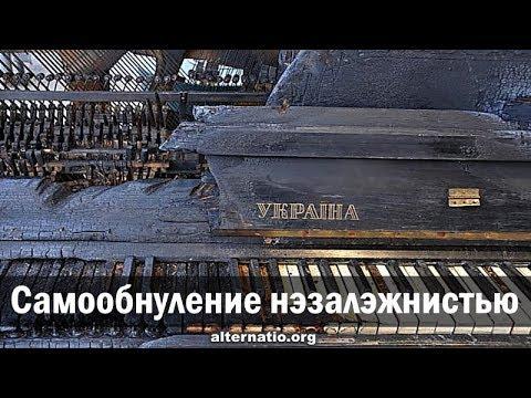 Андрей Ваджра. Самообнуление нэзалэжнистью 18.11.2018. (№ 43) - Видео онлайн