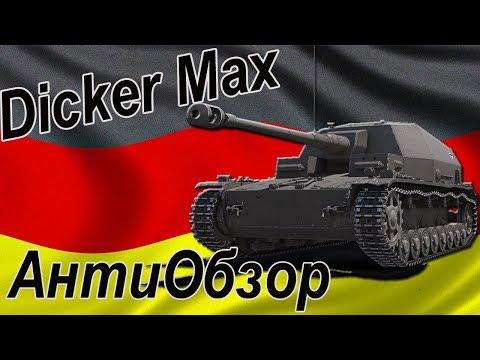 WoT. Dicker Max АнтиОбзор