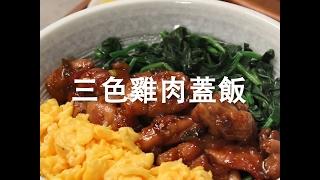 [食左飯未呀 Cookat] 三色雞肉蓋飯