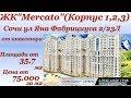 """от 75.000(от инвесторов) за м2 ЖК """"Меркато"""" Сочи"""