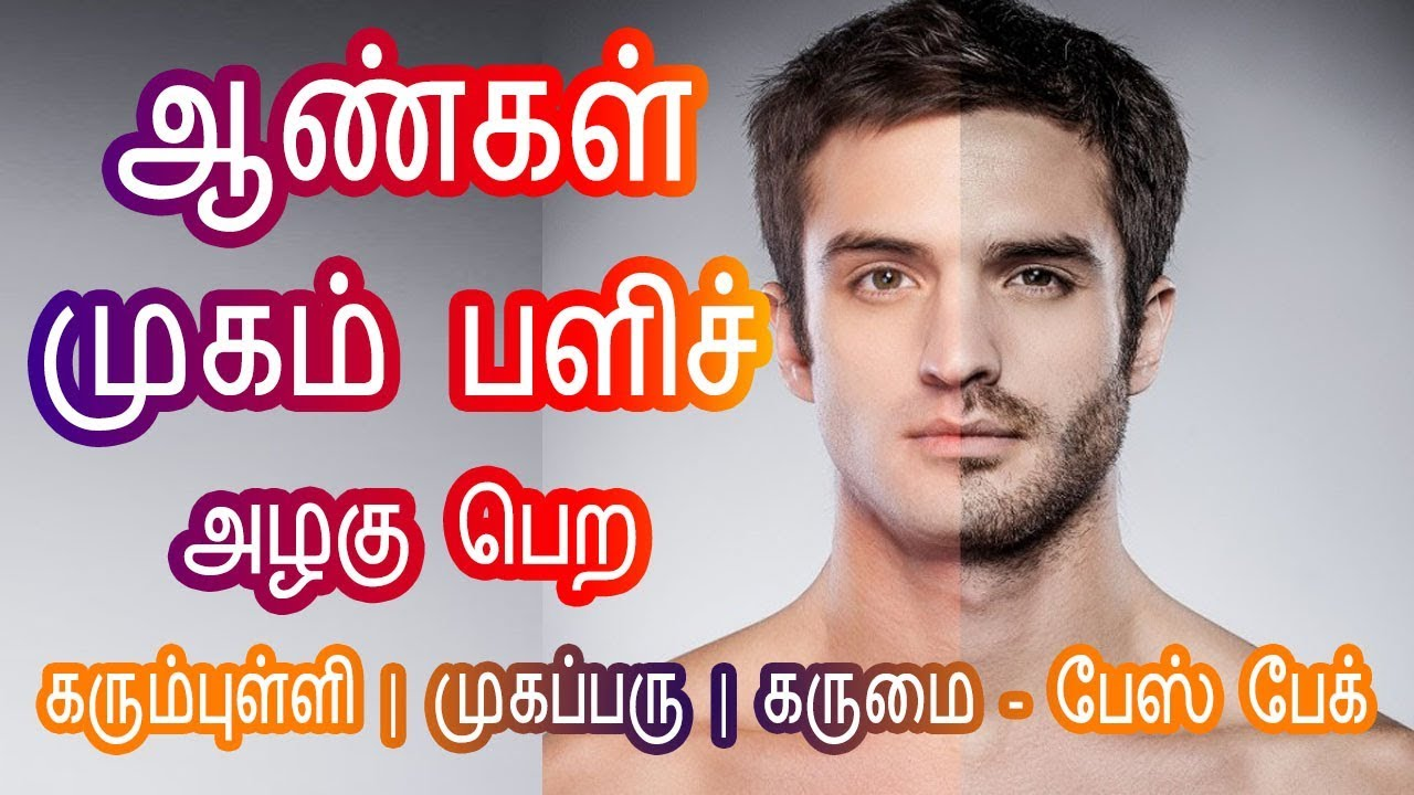 Face Pack for Men - ஆண்களுக்கான பியூட்டி