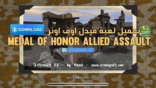 تحميل  لعبة ميدل اوف اونر   Medal of Honor Allied Assault  | Download Medal of Honor Allied Assault