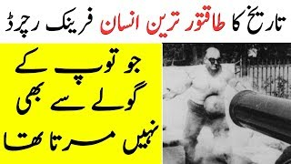 Frank Cannonball Richards Kon Tha Aur Usko Marna Itna Muskil Q Tha | The Urdu Teacher
