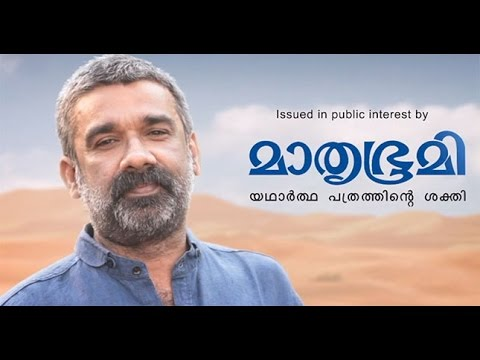 Mathrubhumi Save Water Mission | Director Ranjith