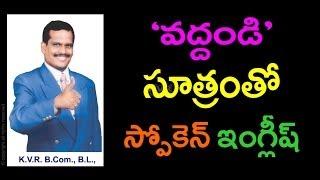 Spoken English | Learn English through Telugu | Lesson 12 | Free Online Classes | By KVR