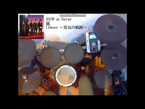 [DRUM COVERS] Now or Never - 嵐 : sayu (Grollschwert)