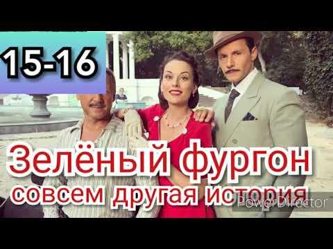 Сериал Зелёный фургон Совсем другая история 15-16 серии