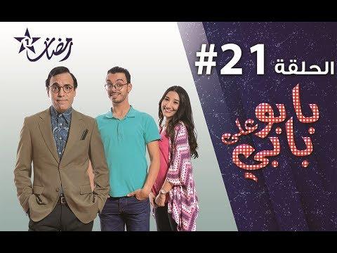 Babou Ala Babi - Ep 21 - بابو على بابي الحلقة