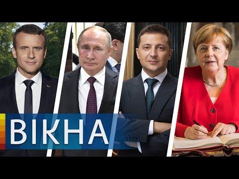 Нормандская встреча 2019 | ЗЕЛЕНСКИЙ, ПУТИН, МЕРКЕЛЬ, МАКРОН В ПАРИЖЕ