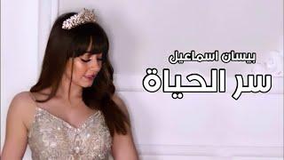 بيسان اسماعيل - كوفر سر الحياه