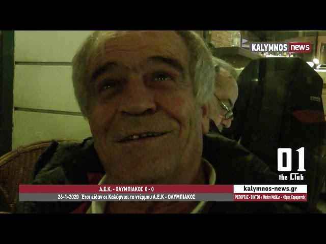 26-1-2020   Έτσι είδαν οι Καλύμνιοι το ντέρμπυ Α.Ε.Κ - ΟΛΥΜΠΙΑΚΟΣ
