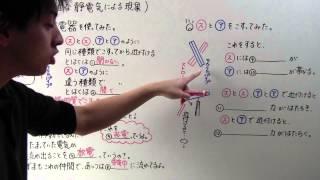 【中2 理科】  中2-52  身近な静電気による現象 thumbnail