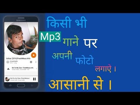 Mp3 music me apni photo kaise lagaye apne android phone se