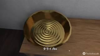 タライ.fbx【3Dモデル】