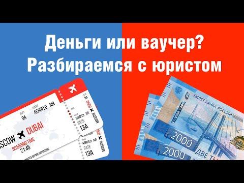 Возврат билетов и денег за путевку. Законны ли ваучеры? Обсуждаем с юристом по туризму