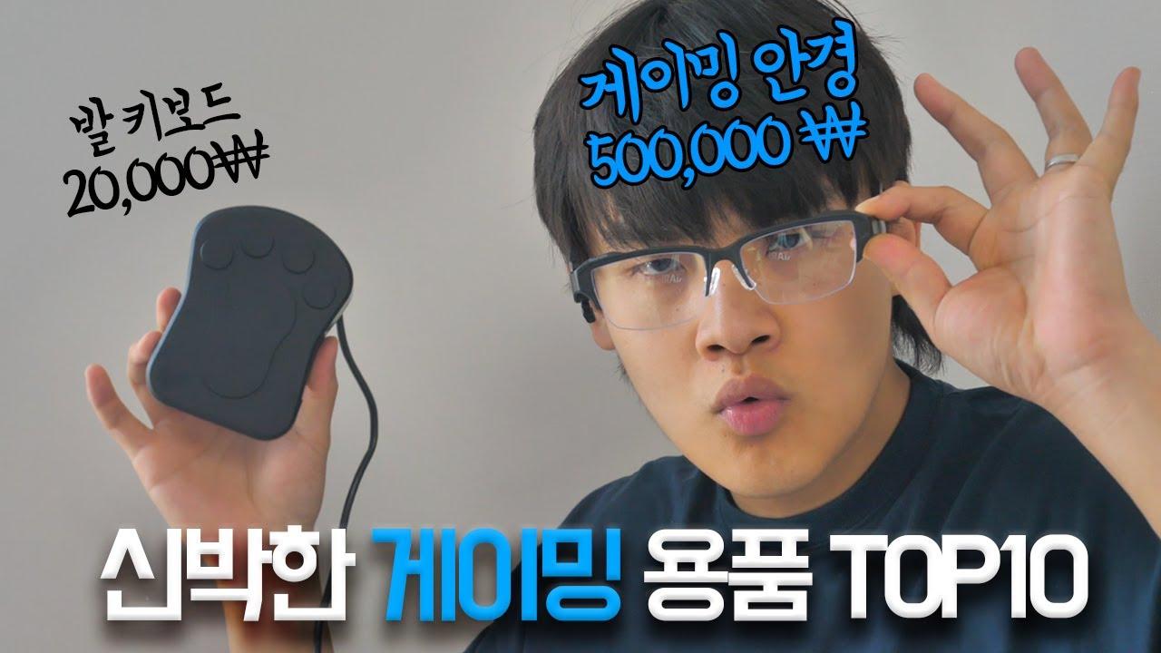 신박한 게이밍 용품 top10.. 안경이 50만원이요..?