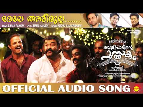 Mele Arimulla | Velipadinte Pusthakam Official Audio Song | Mohanlal | Lal Jose